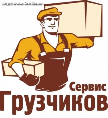 """Компания """"Грузчиков Сервис"""""""