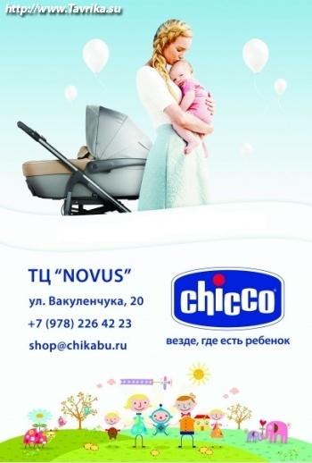 "Магазин ""Chicco"" (Чикко)"