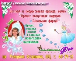 """Магазин одежды """"Маленькая фея"""""""
