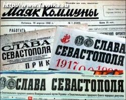 """Ежедневная информационно-политическая газета """"Слава Севастополя"""""""