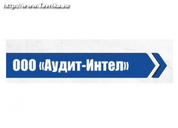 "ООО ""Аудит-Интел"""