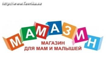 """Детский магазин """"Мамазин"""" (Острякова 69А)"""