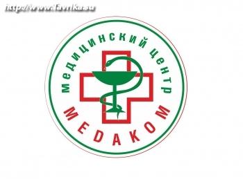 "Педиатрический центр ""Медаком"" (Medakom)"