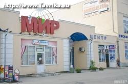 """Торговый центр """"Мир"""""""