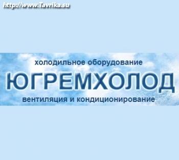 """Предприятие """"Югремхолод"""""""
