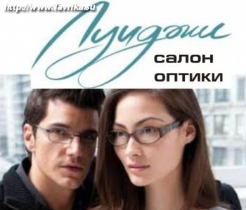 "Оптика ""Луиджи"" (ПОР 57)"