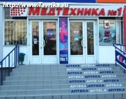 "Магазин ""Медтехника"" (Гер. Сталинграда 39)"