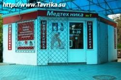 "Магазин ""Медтехника"" (Острякова 5Б)"