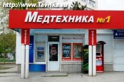 """Магазин """"Медтехника"""" (Острякова 71А)"""