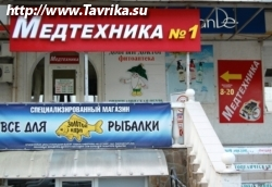 """Магазин """"Медтехника"""" (ПОР 42-Д)"""