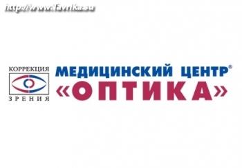 """Медицинский центр """"Оптика"""" (Новороссийская 43-А)"""
