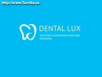 "Стоматология ""Дентал Люкс"" (Dental Lux) (ПОР 42 )"