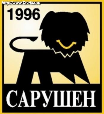 """Агентство недвижимости """"Сарушен"""""""