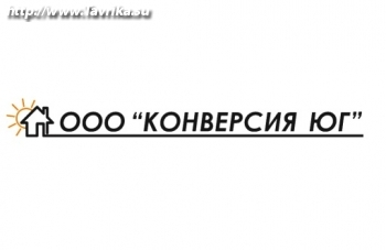 "Фирма ""Конверсия-Юг"""