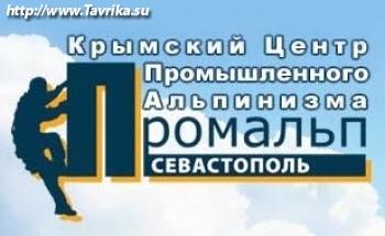 """Служба """"Промальп"""""""