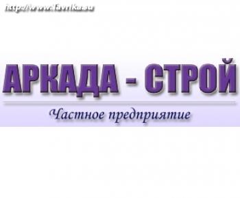"""Строительная фирма """"Аркада-строй"""""""