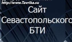 БТИ, Бюро технической инвентаризации (Папанина 1)
