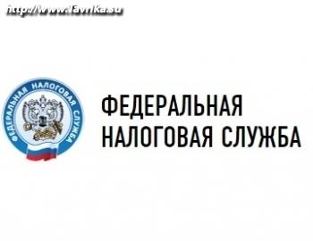 Инспекция Федеральной налоговой службы России по Балаклавскому району