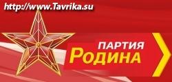 Центральное отделение политической партии «Родина»