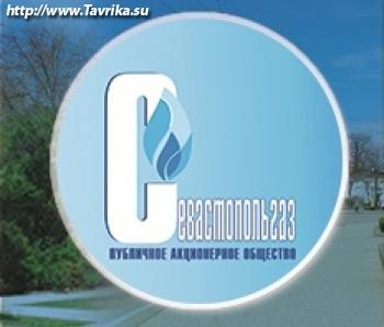 """""""Севастопольгаз"""" Гидрографическая 1"""
