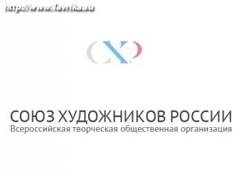 """Выставочный зал """"Национальный союз художников России"""""""