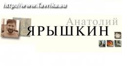 Художник Ярышкин Анатолий Леонидович