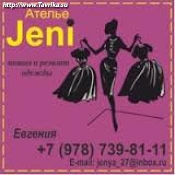 """Ателье """"Jeni"""" (Джени)"""