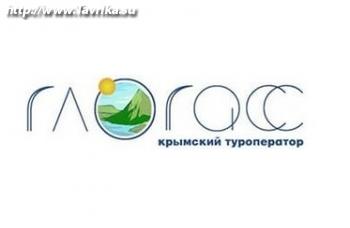 """Туристическая фирма """"Глогасс"""""""