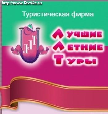"""Турфирма """"ЛЛТ"""""""