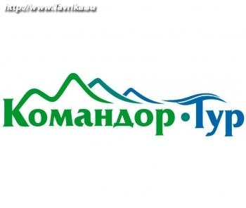 """Туристическое агентство """"Командор-Тур"""""""