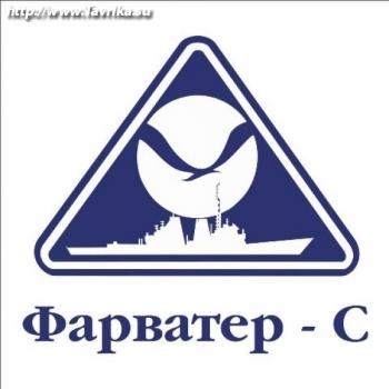 """Предприятие """"Фарватер-С"""""""