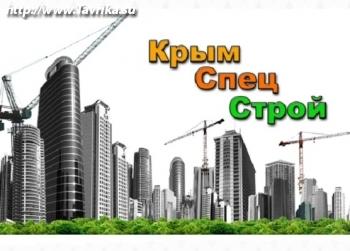 "Предприятие ""Крымспецстрой завода имени Ильича"""