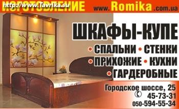 """Фирма """"Romika"""" (Ромика)"""