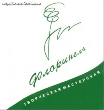 """Творческая мастерская """"Флоринель"""""""