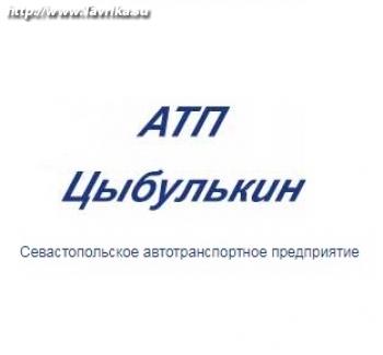"""АТП """"Цыбулькин"""""""