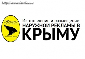 """ООО """"Гермес Медиа Крым"""""""
