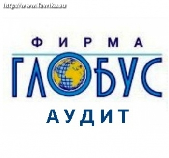 """Аудиторская фирма """"Глобус-Аудит"""""""