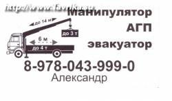 "ИП ""Жаболенко"" Грузоперевозки"