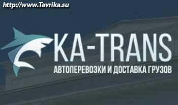 """Фирма """"КА-Транс"""""""