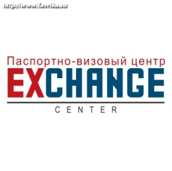 "Паспортно-визовый центр ""Exchange"""