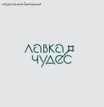 """Агентство праздников """"Лавка чудес"""""""