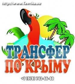 """Такси """"Трансфер Крым"""""""