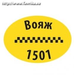 "Радиотакси ""Вояж 1501"""
