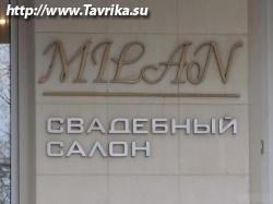 "Свадебный салон ""Milan"" (Милан)"