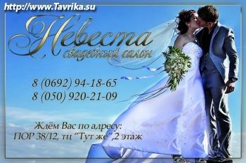 """Свадебный салон """"Невеста"""""""