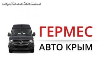 """Транспортная компания """"Гермес Авто Крым"""""""