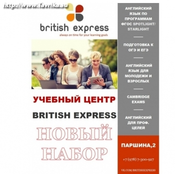 """Языковой центр """"British Express"""""""
