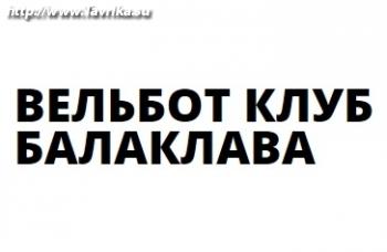 """Клуб """"Вельбот"""""""