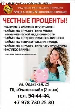 """Кредитный кооператив """"Фонд скорой финансовой помощи"""" (Одесская, 29)"""