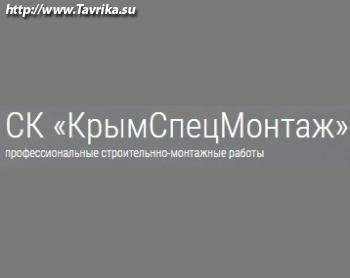 СК КрымСпецМонтаж
